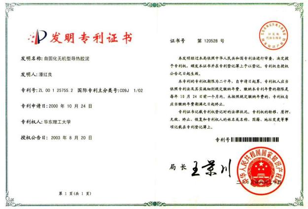 华东理工专利.png